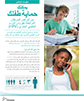 Arabic – You can protect your child from HPV-related cancers