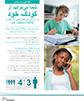 Farsi – You can protect your child from HPV-related cancers